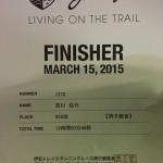 IZU TRAIL Journeyを走ってきた(その1)